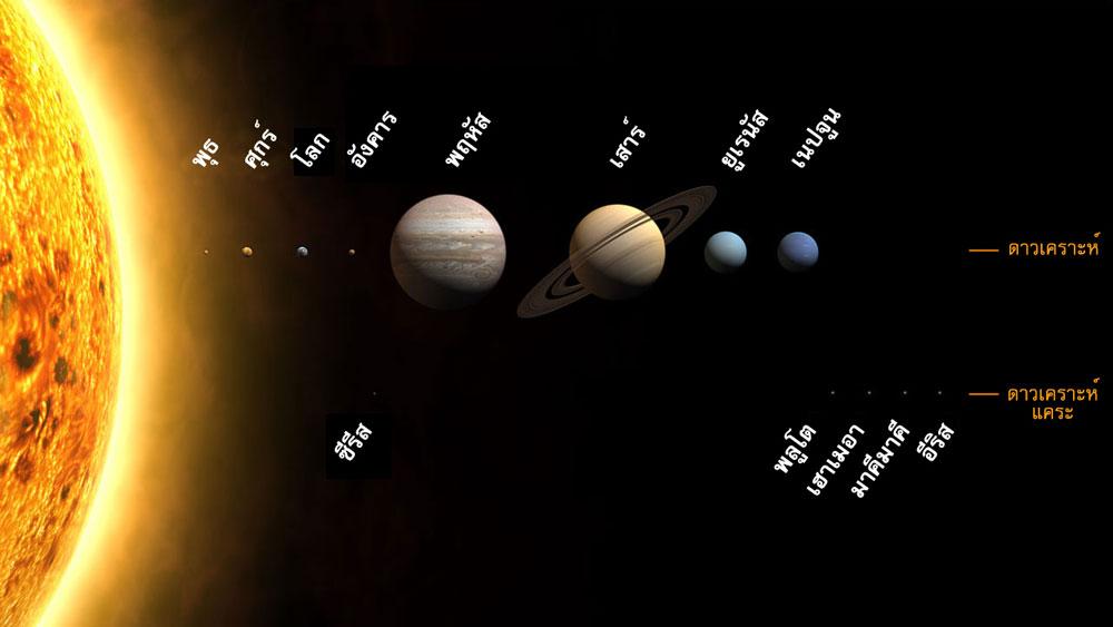 pluto-planet-2